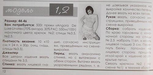 Джемпер, юбка, пелерина (описание 1)