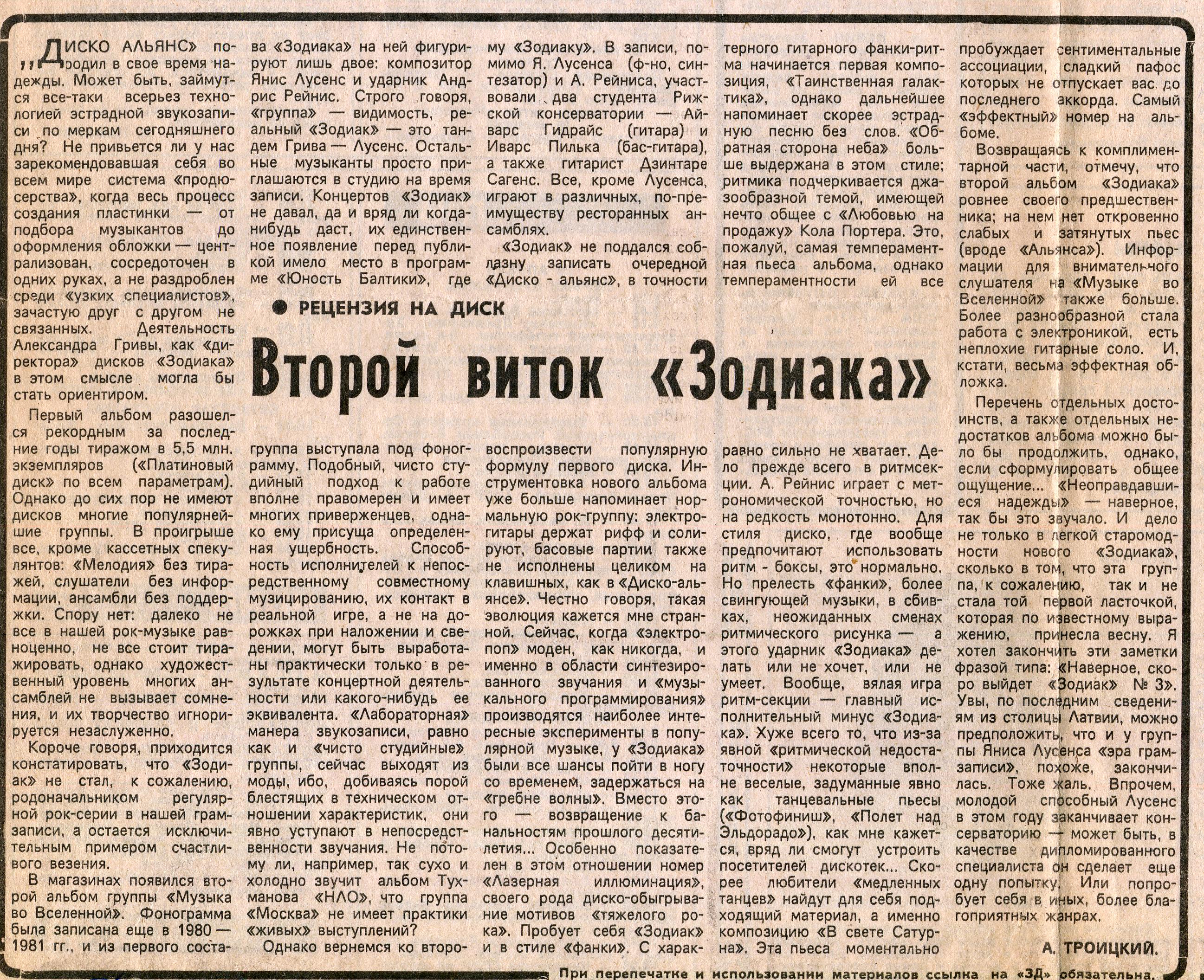 Zodiac_1983-04-29.jpg