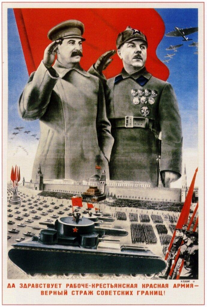 История СССР в плакатах