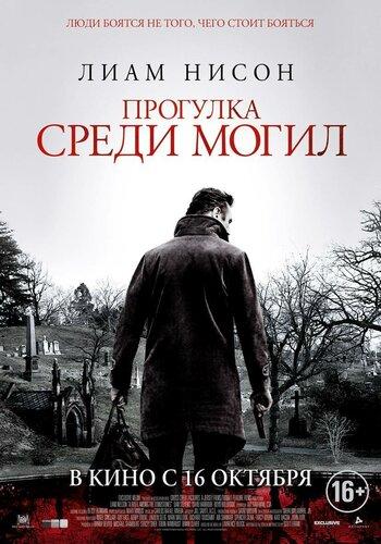 kinopoisk.ru-A-Walk-Among-the-Tombstones-2462641.jpg