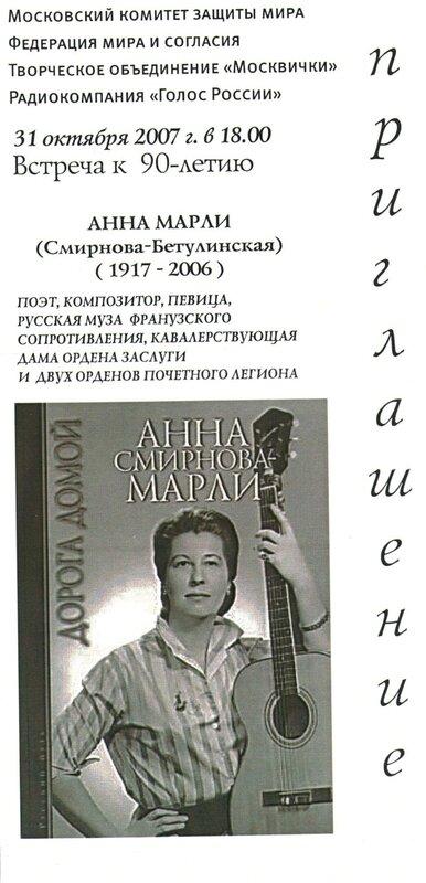 Вечер памяти Анны Марли. 31 октября 2007 года
