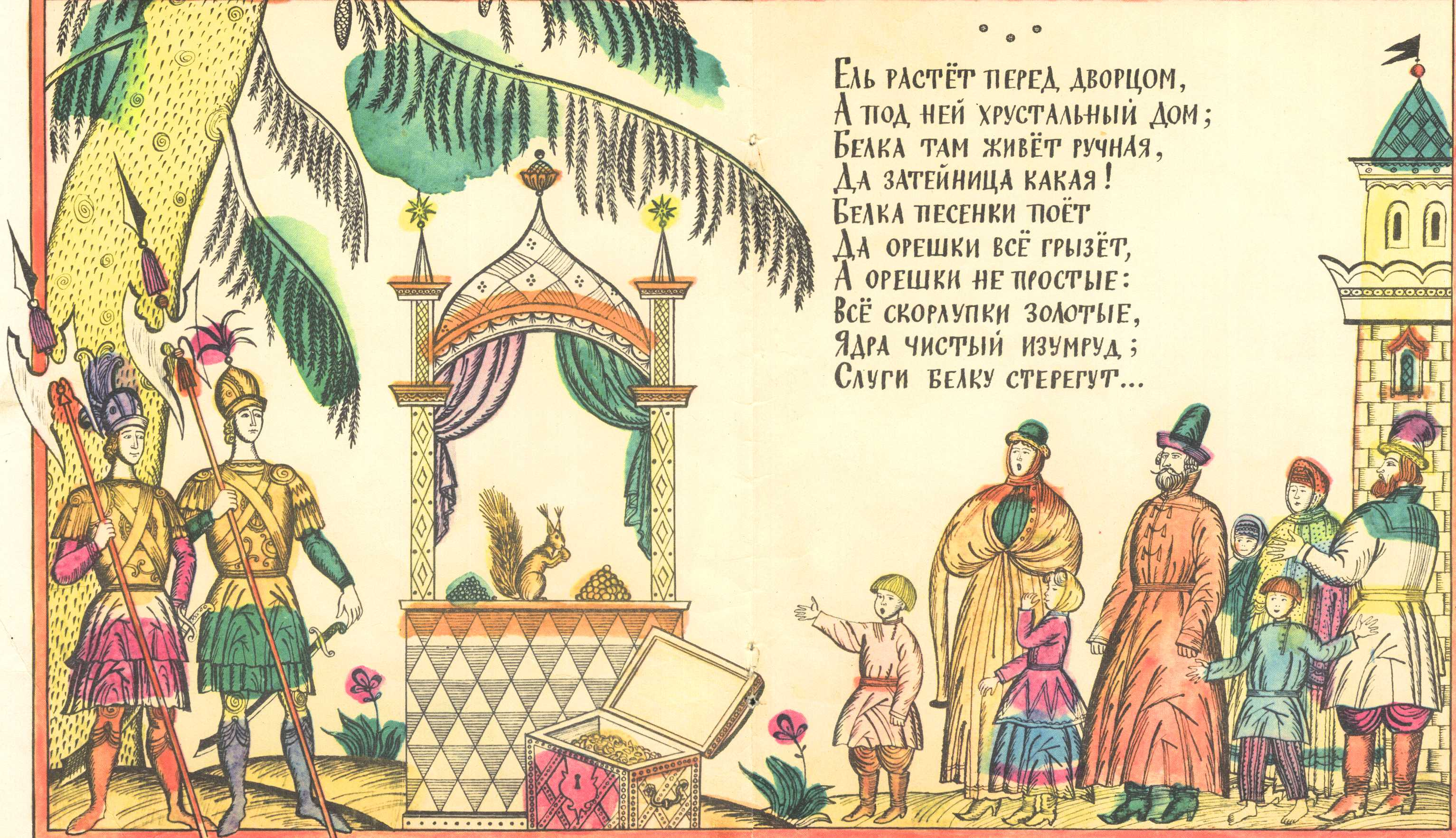 Картинки из стиха царь салтан