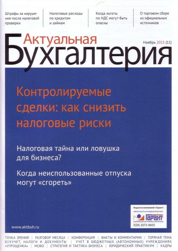 аб-2015-11-1.jpg