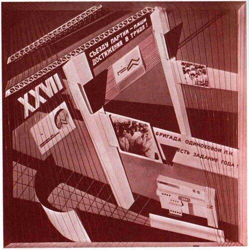 советская агитация на рабочем месте (в цехе), макет