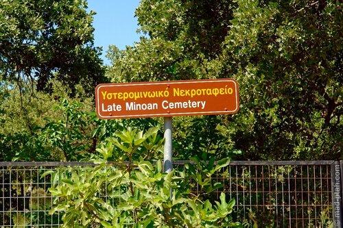 греция, крит, минойское кладбище
