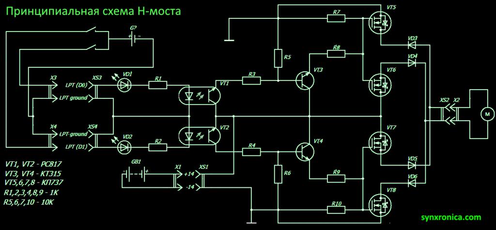 принципиальная схема H-моста
