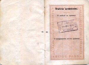 Паспорт заграничный 0050