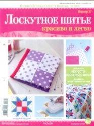 Журнал Лоскутное шитье. Красиво и легко! №17