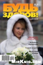 Журнал Будь здоров! №1-12. 2010