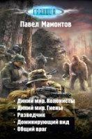Книга Извольский С., Мамонтов П., Шауров Э. - Граница. Цикл из 5-и книг