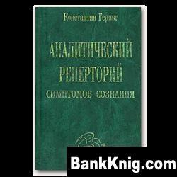 Книга Аналитический реперторий симптомов сознания