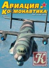 Книга Авиация и космонавтика № 7 июль 2014