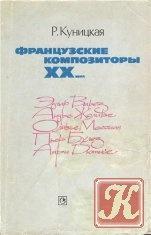 Книга Книга Французские композиторы XX века