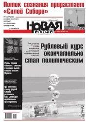 Журнал Новая газета в Санкт-Петербурге от 18 декабря 2014