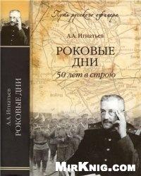 Книга Роковые дни. 50 лет в строю