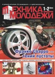 Журнал Техника молодежи №1-2  2015