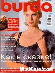 Журнал Burda №12 2005 с выкройками