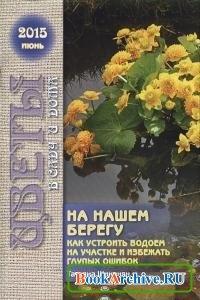 Журнал Цветы в саду и дома №1-6 (январь-июнь 2015)