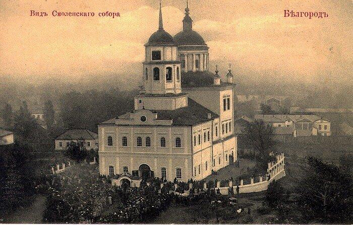 старинный Белгород