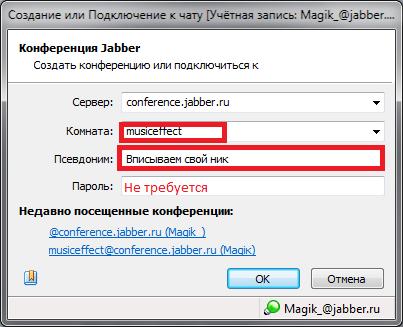 Чат на jabber.ru