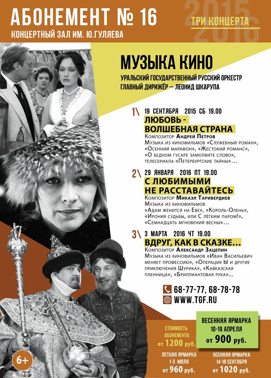 Какие концерты увидят тюменцы в сезоне 2015–2016 2