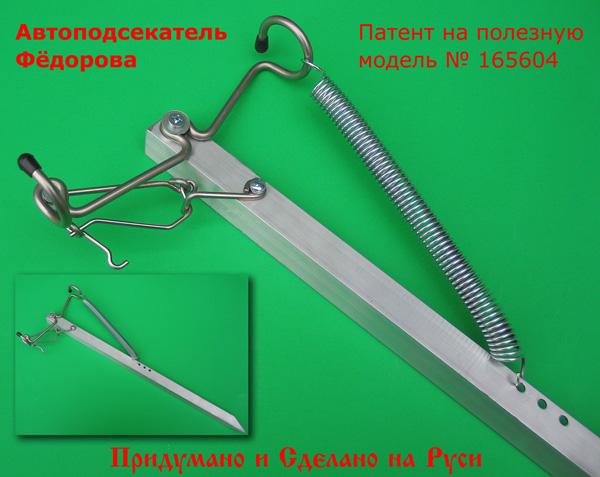 Автоматический подсекатель для фидера Федорова