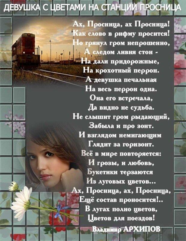 Понедельник, 26 Сентября 2011 г. 2220. 10. стихи владимира архипова