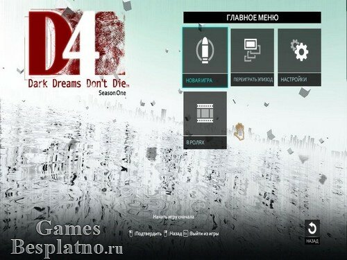 D4: Dark Dreams Dont Die (русская версия)