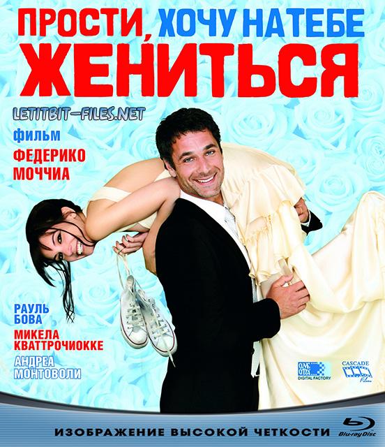 Прости, хочу на тебе жениться / Scusa ma ti voglio sposare (2010) BDRip 720p + DVD5 + HDRip + DVDRip