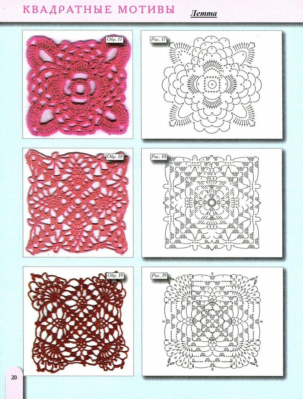 Элементы вязания крючком квадраты