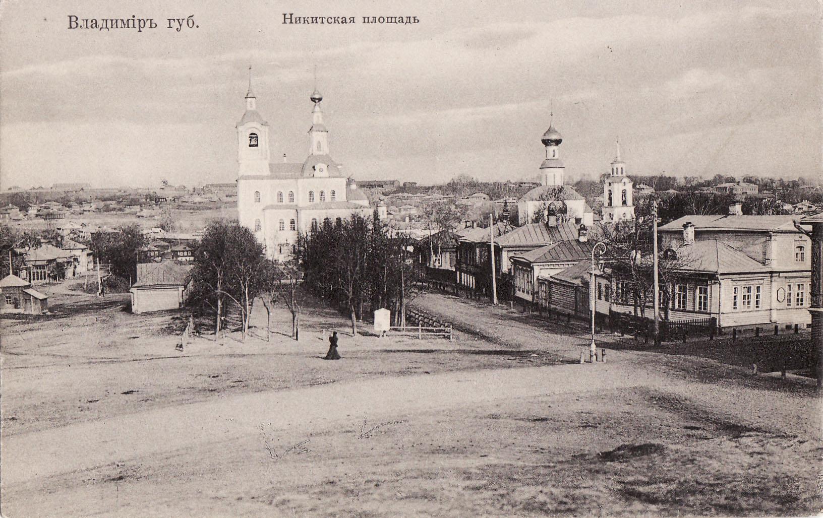Никитская площадь