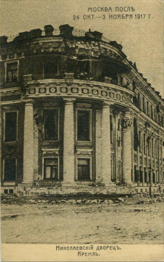 Москва после 24 октября 1917. Кремль. Николаевский дворец