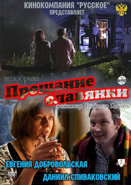 Прощание славянки (2011/SATRip)