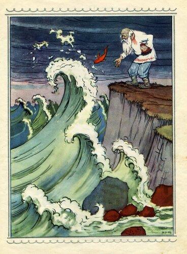 а.с.пушкин сказка о рыбаке и рыбаке иллюстрации