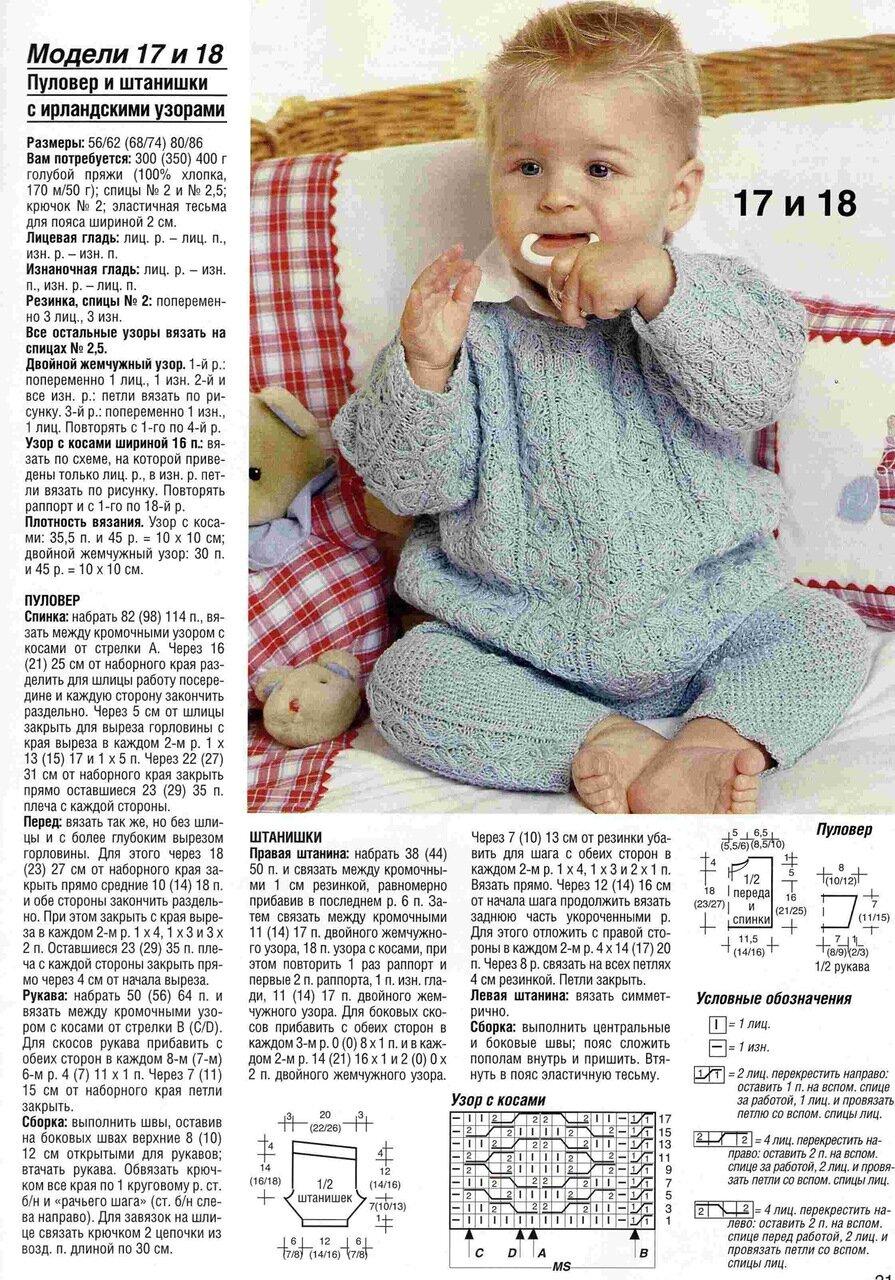 ...свитер и штанишки с ирландскими узорами для ребенка (малыша) до 1...