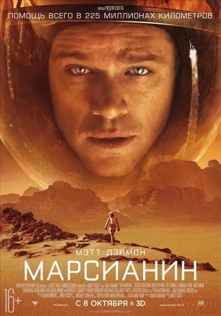 ��������� / The Martian (2015)