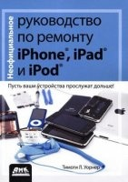 Книга Неофициальное руководство по ремонту iPhone, iPad и iPod
