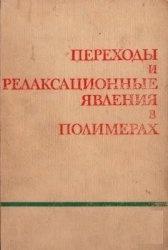 Книга Переходы и релаксационные явления в полимерах