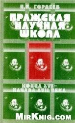 Книга Пражская научная школа конца XVI - начала XVII веков