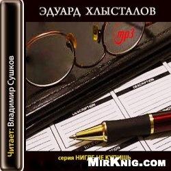 Журнал Решение. Записки следователя (аудиокнига)