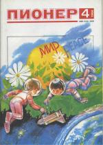 Пионер 1988-04