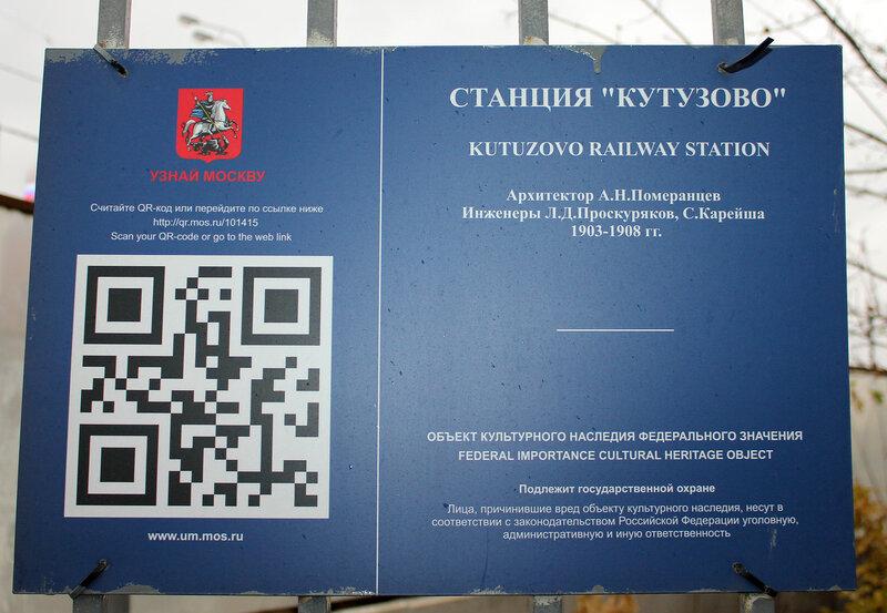 Табличка на здании станции Кутузово