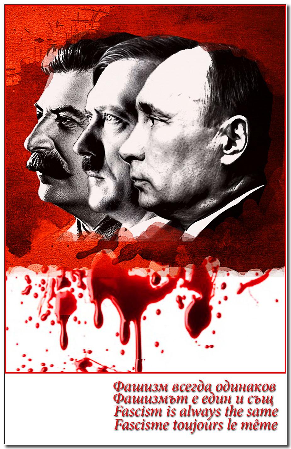 Чем отличается коммунизм от фашизм