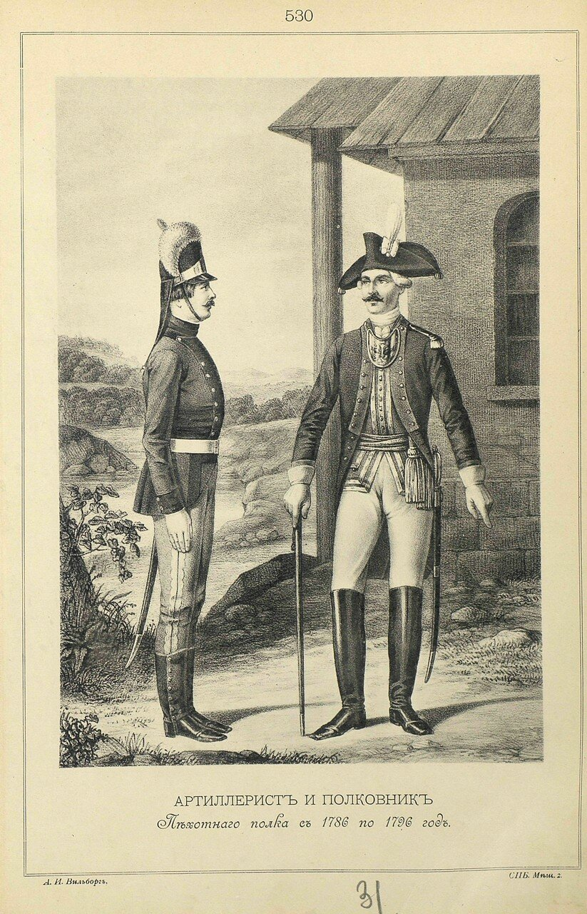 530. АРТИЛЛЕРИСТ и ПОЛКОВНИК Пехотного полка с 1786 по 1796 год.