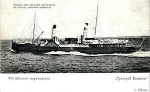 Пароход «Григорий Козлов»