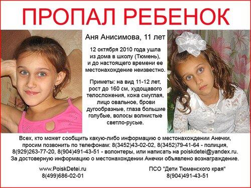 Тюмень - Аня Анисимова, 11 лет