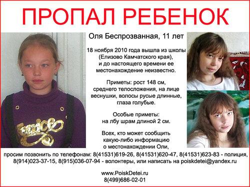 Оля Беспрозванная, 11 лет