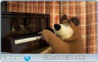 Маша и медведь 19-20 серии (2011) DVDRip