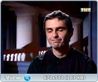 Битва экстрасенсов (12 сезон/2011) SATRip