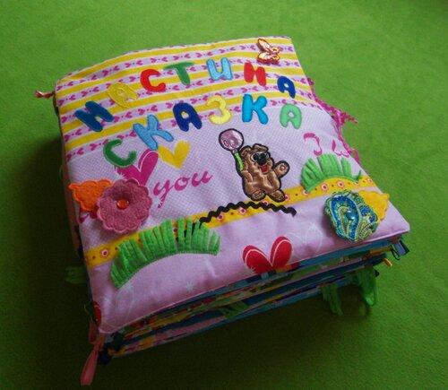 Развивающий коврик-книжка для детей... Настина сказка!